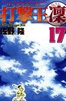 打撃王 凜 17