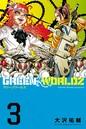 GREEN WORLDZ 3