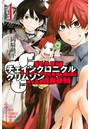 CHAIN CHRONICLE CRIMSON 1