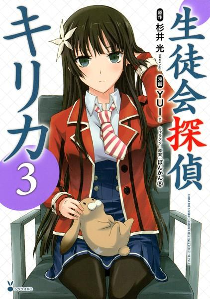 生徒会探偵キリカ (3)