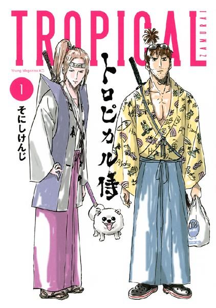 トロピカル侍 (1)