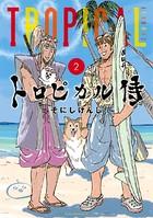 トロピカル侍 (2)