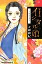 イシュタルの娘〜小野於通伝〜 10