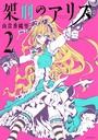 架刑のアリス 2