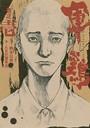 極厚版『軍鶏』 巻之壱 (1〜3相当)