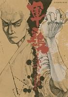 極厚版『軍鶏』 巻之弐 (4〜6相当)