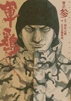 極厚版『軍鶏』 巻之参 (7〜9相当)