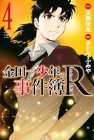 金田一少年の事件簿R 4