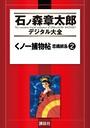 くノ一捕物帖 恋縄緋鳥 2