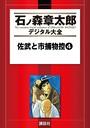 佐武と市捕物控 4
