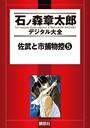 佐武と市捕物控 5