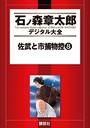 佐武と市捕物控 8