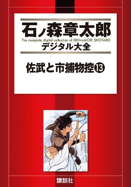 佐武と市捕物控 13