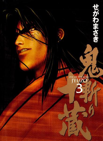 鬼斬り十蔵 3