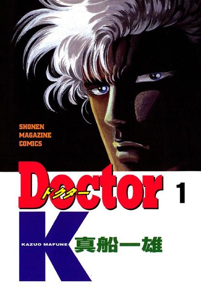 Doctor K (1)