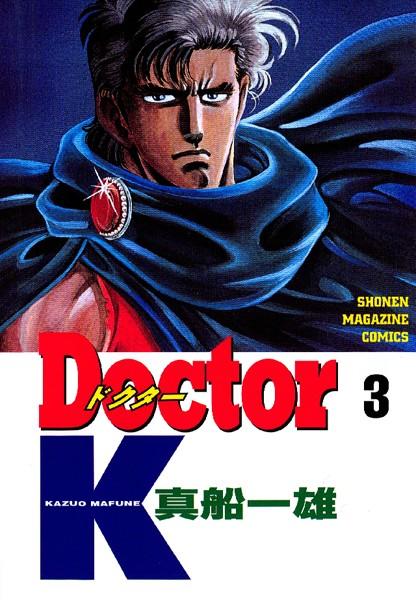 Doctor K 3