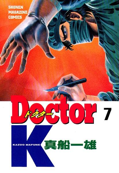 Doctor K 7