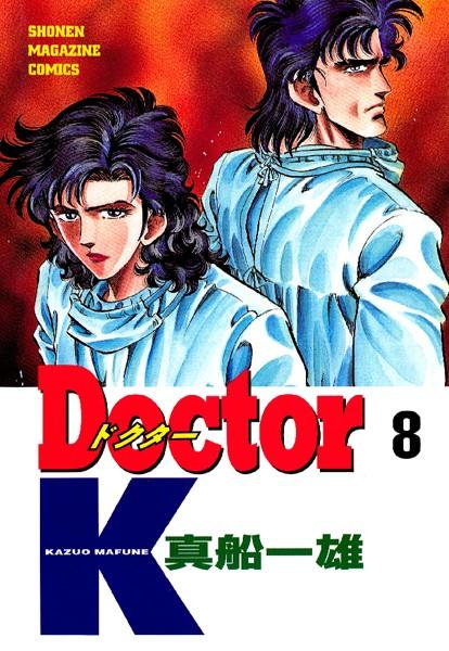 Doctor K 8