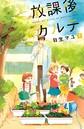 放課後カルテ (7)