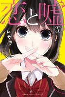 恋と嘘 (1)