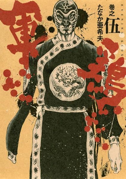 極厚版『軍鶏』 巻之伍 (13〜15相当)