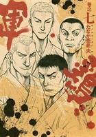 極厚版『軍鶏』 巻之七 (18〜19相当)