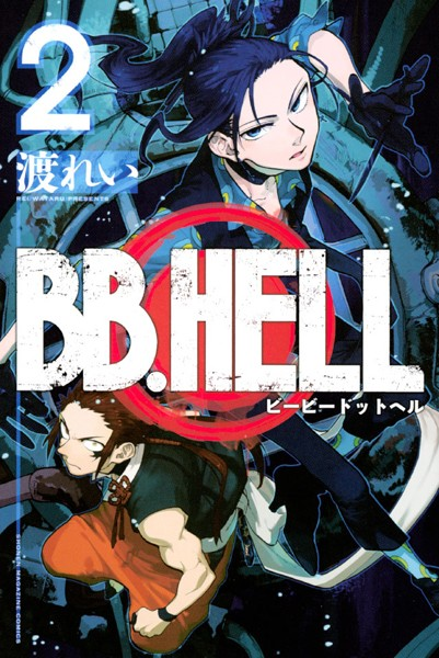 BB.HELL 2