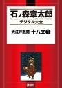 大江戸医聞 十八文 1