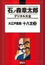 大江戸医聞 十八文 3
