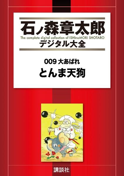 009大あばれ とんま天狗