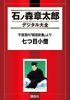 平賀源内『解国新書』より 七つ目小僧