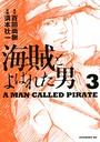 海賊とよばれた男 (3)