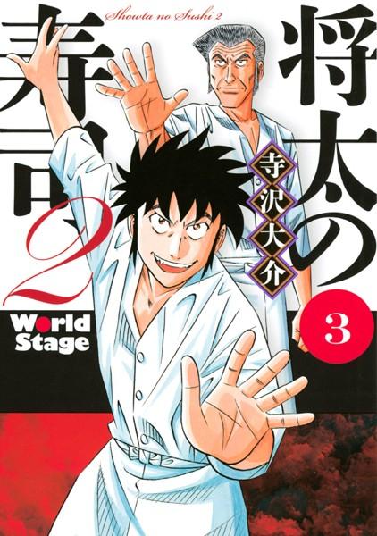 将太の寿司2 World Stage 3