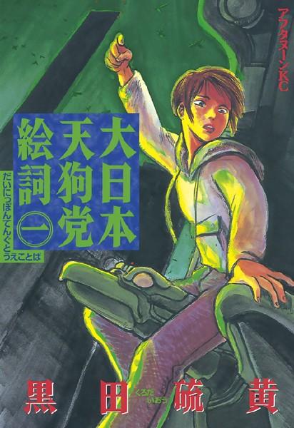 大日本天狗党絵詞 1