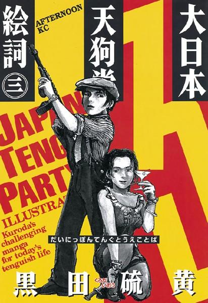 大日本天狗党絵詞 3