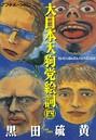 大日本天狗党絵詞 4