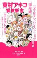 東村アキコ解体新書