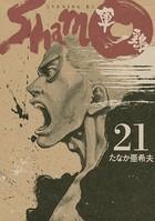 軍鶏 (21)