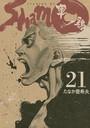 軍鶏 21
