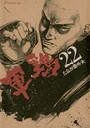 軍鶏 22