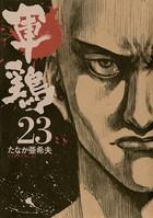 軍鶏 (23)
