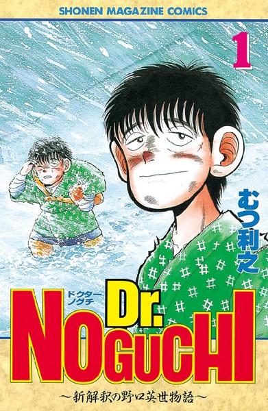 Dr.NOGUCHI 1