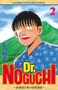 Dr.NOGUCHI 2
