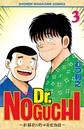 Dr.NOGUCHI 3