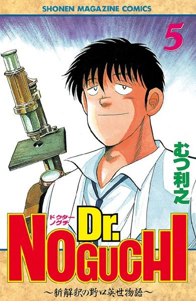 Dr.NOGUCHI 5