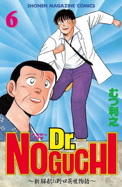 Dr.NOGUCHI 6