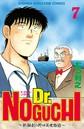 Dr.NOGUCHI 7