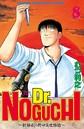 Dr.NOGUCHI 8