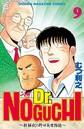Dr.NOGUCHI 9