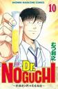 Dr.NOGUCHI 10